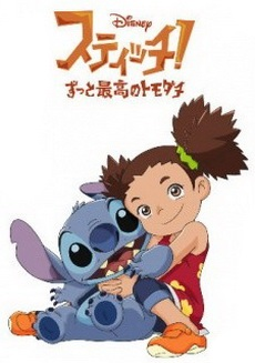 Stitch! (season 3) 608x352 Best Friends Forever