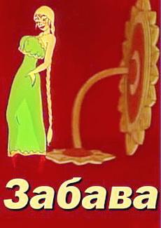 Забава 720p Мультфильм для взрослых, 2 серии