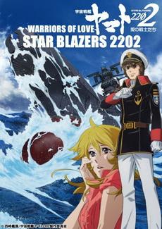 Space Battleship Yamato 2202: Warriors of Love 720p