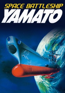 Space Battleship Yamato: The Movie - Space Cruiser 720p